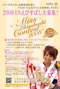 misscon08.7.jpg